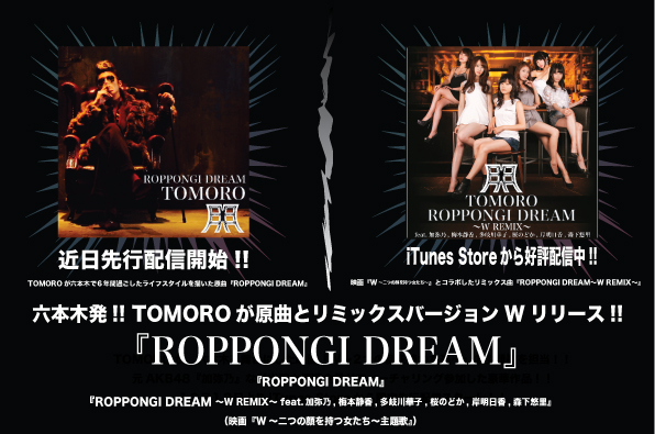 TOMORO-ROPPONGI-DREAM