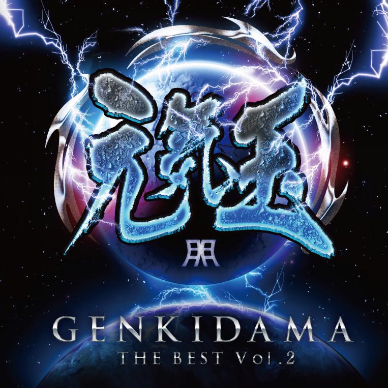 GENKIDAMA THE BEST vol.2 _ JKT