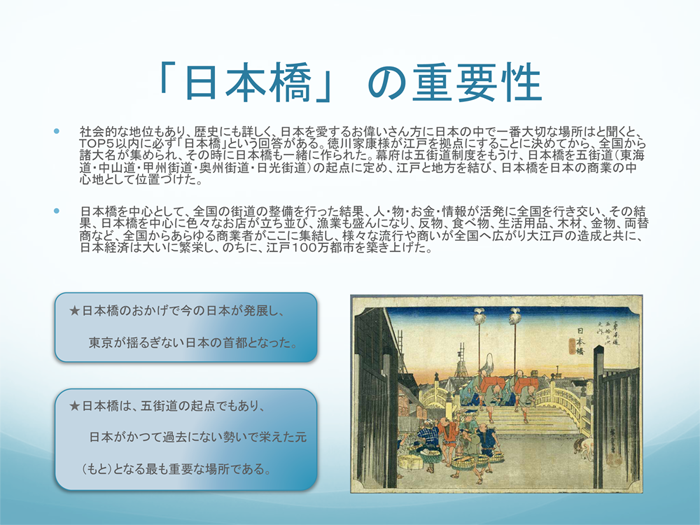 nihonbashi-pdf-2