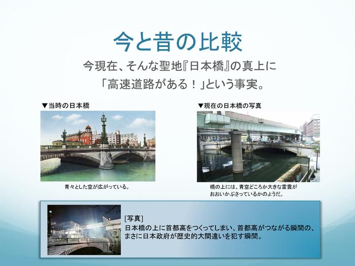 nihonbashi-pdf-3