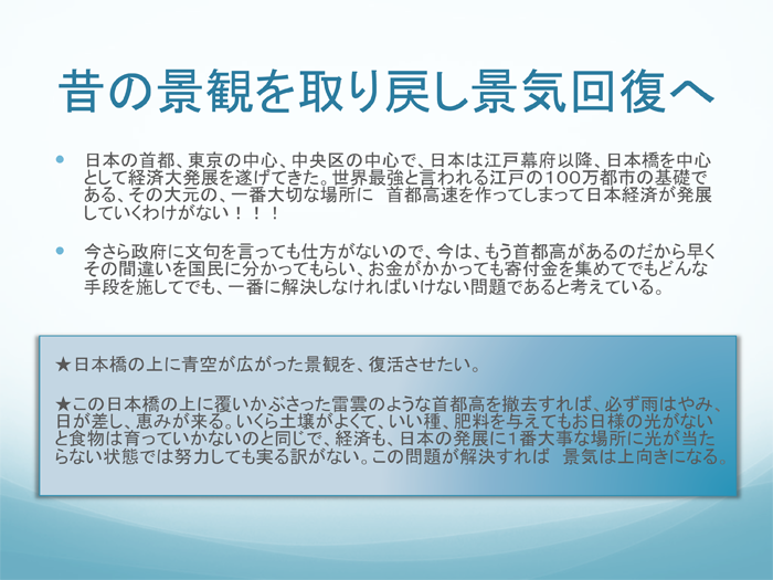 nihonbashi-pdf-4