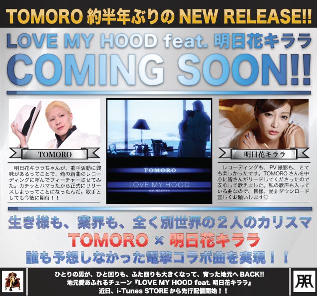 TOMORO_LOVE-MY-HOOD_CM