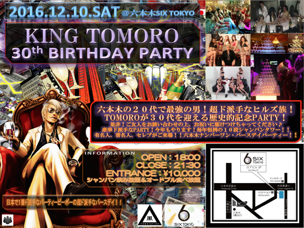 TOMORO_30th_B.D.Party