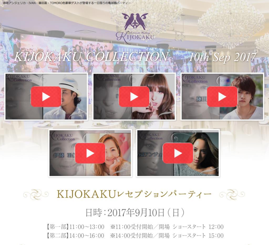KIJOKAKU COLLECTION2