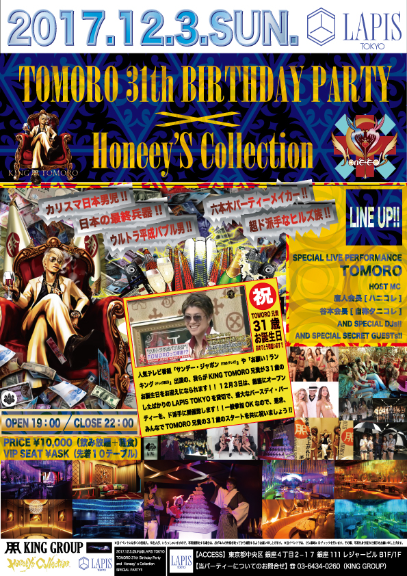 TOMORO-31th-BIRTHDAY-PARTY_ハニコレ_LAPIS-TOKYO