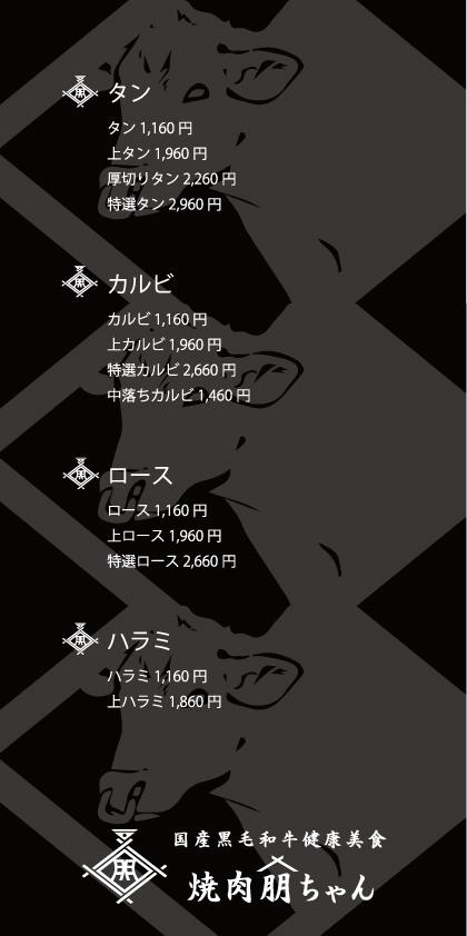焼肉朋ちゃん_メニュー_2_アウトライン