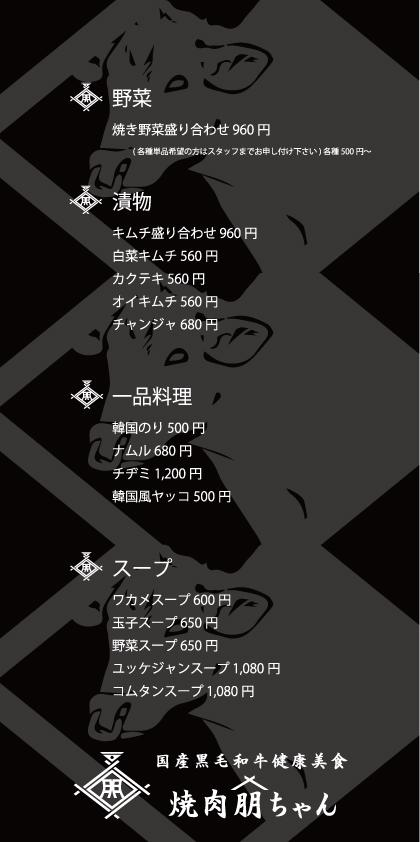 焼肉朋ちゃん_メニュー_4_アウトライン
