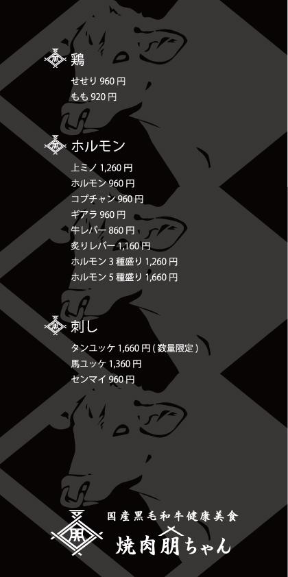 焼肉朋ちゃん_メニュー_3_アウトライン