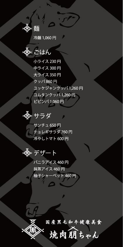 焼肉朋ちゃん_メニュー_5_アウトライン