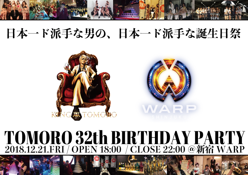TOMORO-32th-BIRTHDAY-PARTY